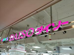 DAISO(ダイソー)店舗風景