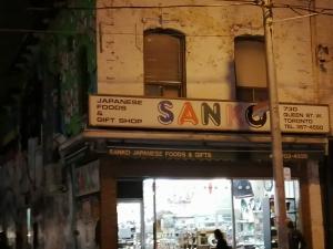 【2020年版全商品掲載】トロントにある日系スーパーSANKOを徹底取材 外観の画像