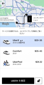 【Uber完全版】利用方法と注意点まとめ実際に体験した事故と恐怖体験!ルートと金額確認の画面画像