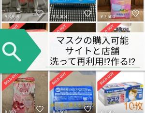 【最新版マスク戦争】最新入手可能サイトと店舗(入手方法)作る!?洗う!?