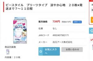 【最新版マスク戦争】最新入手可能サイトと店舗(入手方法)作る!?洗う!?サンドラック ウェブサイト画像