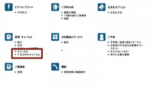 【完全保存版】GoToGateを徹底解説 キャンセル方法